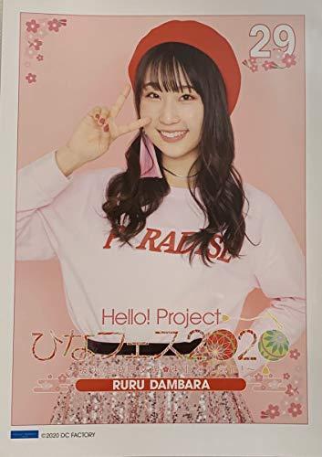 段原瑠々 juice=juice ひなフェス2020 コレクション ピンナップポスター