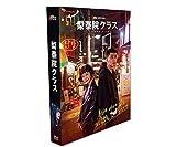 梨泰院クラスdvd 韓国ドラマ 梨泰院/Itaewon Class DVD OST1 OST2 パク ソジュン/キム ドミ dvd 梨泰院(イテウォン)クラス dvd 完整版高清 10DVD 全16话