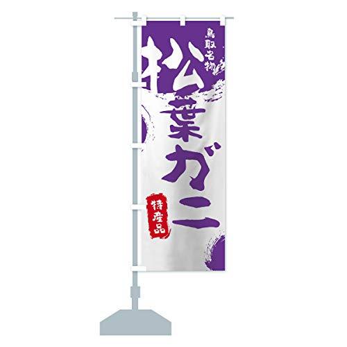 松葉ガニ のぼり旗 サイズ選べます(ショート60x150cm 左チチ)