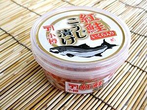 紅鮭こうじ漬け160g いくら入り 高級な紅鮭とイクラを米麹で漬けました 北海道小樽の老舗の味