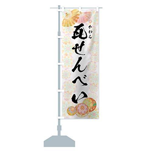 瓦せんべい のぼり旗 サイズ選べます(コンパクト45x150cm 左チチ)