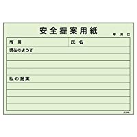 373-48 提案用紙(100枚綴り)