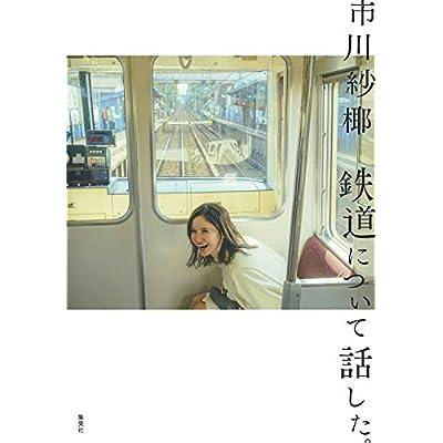 鉄道について話した。