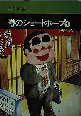 噂のショートホープ  4 (秋田漫画文庫)