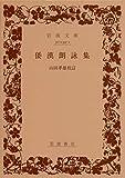 倭漢朗詠集 (岩波文庫)