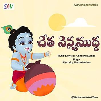 Chetha Venamudha