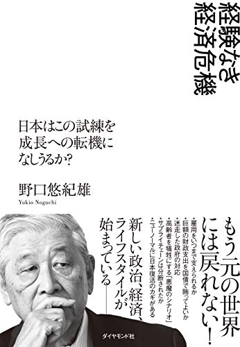 経験なき経済危機 日本はこの試練を成長への転機になしうるか?