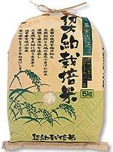 2年千葉県産契約栽培米コシヒカリ/5kg(5kg×1)