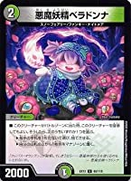 デュエルマスターズ DMEX12 80/110 悪魔妖精ベラドンナ (U アンコモン) 最強戦略!!ドラリンパック (DMEX-12)