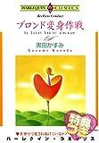 ブロンド変身作戦【特典付き】 (ハーレクインコミックス)