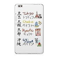igcase dtab compact d-02k docomo dタブ 用 タブレット ケース タブレット カバー TPU ソフトケース 000989 ユニーク 日本 漢字