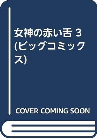 女神の赤い舌 (3) (ビッグコミックス)