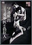 ソ連脱出 女軍医と偽狂人[DVD]