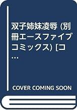 双子姉妹凌辱 (別冊エースファイブコミックス) [コミック] [May 25, 2004] SHIZUKA