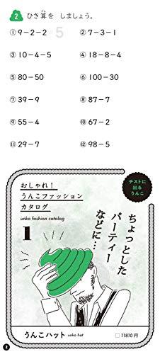 文響社『うんこ計算ドリル小学2年生ひき算』