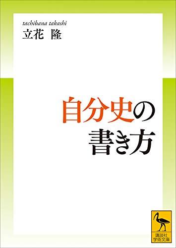 自分史の書き方 (講談社学術文庫)
