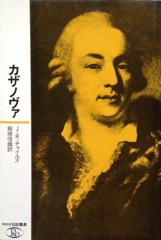 カザノヴァ (1983年) (ロロロ伝記叢書)