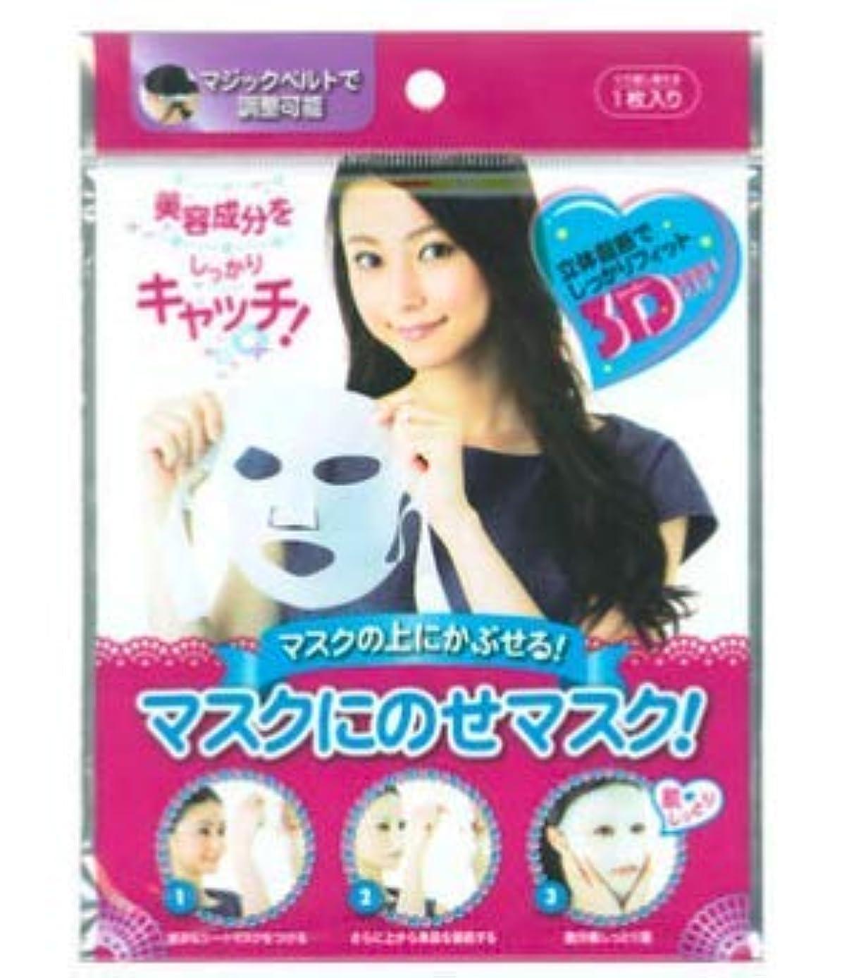 不合格同行警報コスメット マスクにのせマスク!