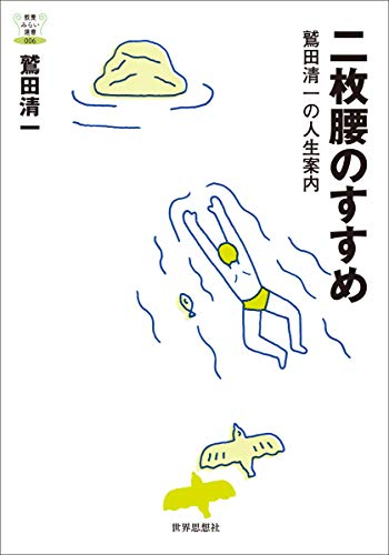 二枚腰のすすめー鷲田清一の人生案内 (教養みらい選書)