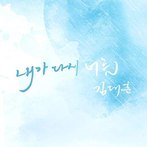 Kim Dae Hoon