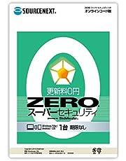 ZERO スーパーセキュリティ 1臺用 オンラインコード版
