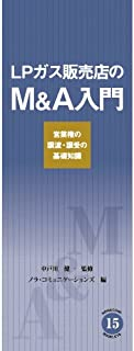 LPガス販売店のM&A入門 (Noracomi booklets)