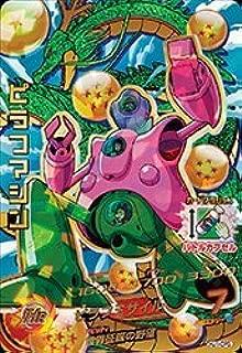 Dragon Ball Heroes JM01 bullets / HJ1-CP5 pilaf machine CP