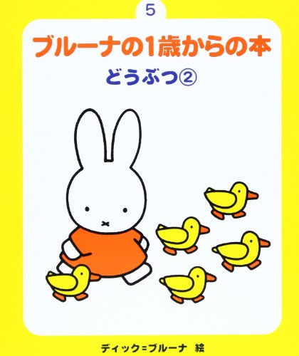 ブル-ナの1歳からの本(5) どうぶつ2 (新・ブルーナの1歳からの本)の詳細を見る