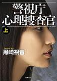 警視庁心理捜査官上 〈新装版〉 (徳間文庫)