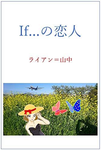 Ihu No Koibito (Japanese Edition)