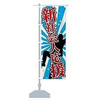 新社会人応援 のぼり旗 サイズ選べます(スリム45x180cm 左チチ)