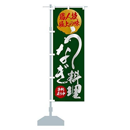 うなぎ料理 のぼり旗 サイズ選べます(ショート60x150cm 左チチ)