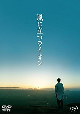 風に立つライオン (DVD) 2枚組(本編1枚+特典ディスクDVD1枚)