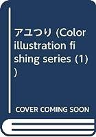 アユつり (Color illustration fishing series (1))