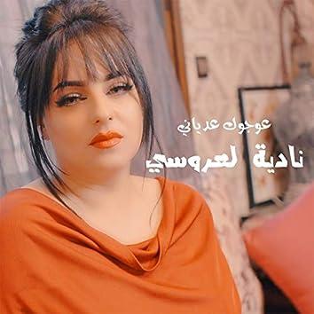 3awjok 3adyani