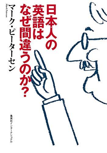 日本人の英語はなぜ間違うのか? (知のトレッキング叢書)