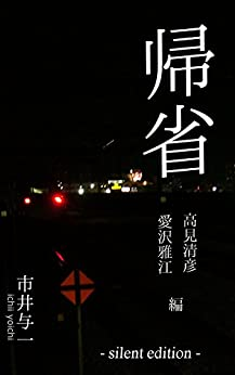 [市井与一]の- 帰省 -: 『高見清彦』 『愛沢雅江』 編 (fahrenheit1141.)
