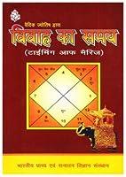 Vivah Ka Samay (Hindi) (Paperback)