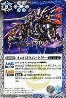 オニキスドラゴン・ライダー コモン バトルスピリッツ アルティメットバトル 03 bs26-030