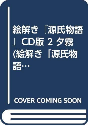 絵解き『源氏物語』CD版 2 夕霧 (絵解き「源氏物語」 CD版 2)の詳細を見る