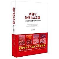 法治与经济社会发展:《十三五规划建议》之法治研读