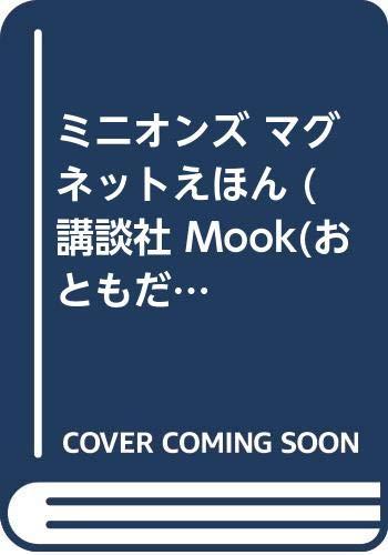 ミニオンズ マグネットえほん (講談社 Mook(おともだちMOOK))