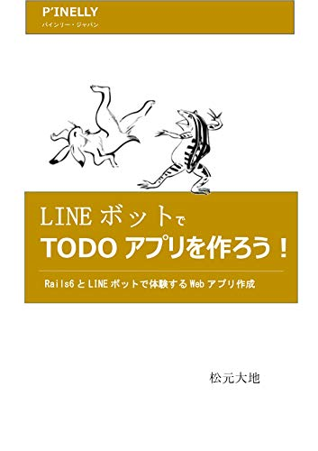 Lets start Rails6 app with line bot (Japanese Edition)