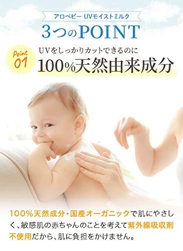 日焼け止めアロベビーUVモイストミルク60g赤ちゃん無添加オーガニック紫外線吸収剤不使用