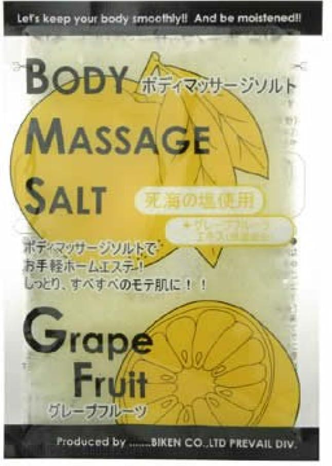 安息面白い食用ボディマッサージソルト(分包) グレープフルーツ