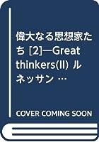 偉大なる思想家たち [2]―Great thinkers(II) ルネッサンス篇