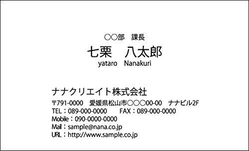 名刺印刷 100枚 カラー 91×55mm モノクロ ゴシック ビジネス 名刺 オーダー オリジナル ナナクリエイト (スタンダード)