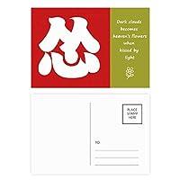 中国の中国の文字を怖がります 詩のポストカードセットサンクスカード郵送側20個