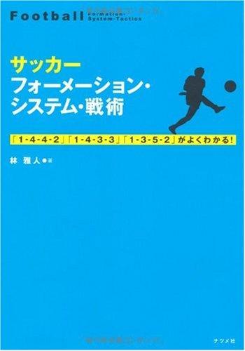 サッカーフォーメーション・システム・戦術