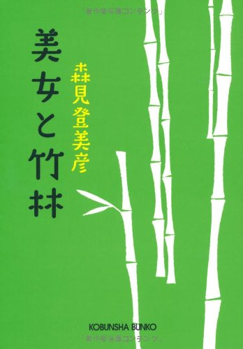 美女と竹林 (光文社文庫)